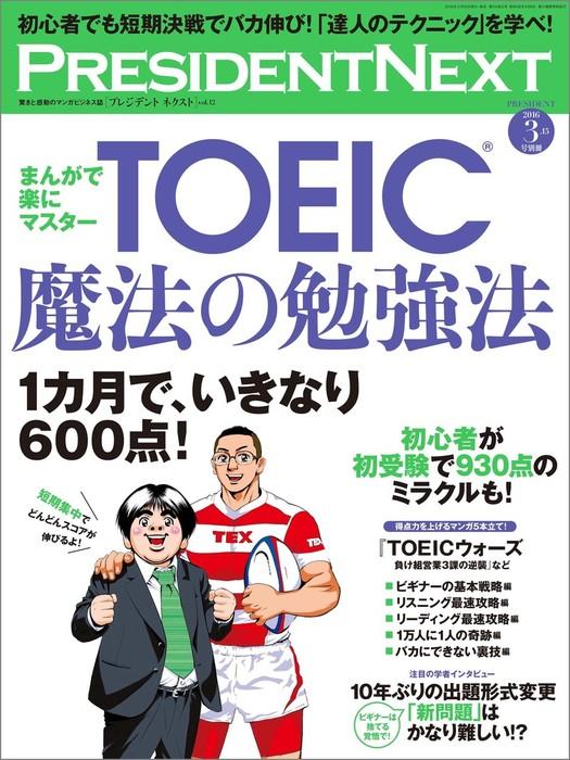 PRESIDENT NEXT Vol.12拡大写真