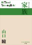 P+D BOOKS 家族 ファミリー-電子書籍