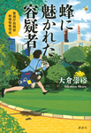 蜂に魅かれた容疑者 警視庁総務部動植物管理係-電子書籍