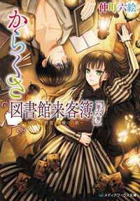 からくさ図書館来客簿 第六集 ~冥官・小野篁と雪解けの歌~-電子書籍