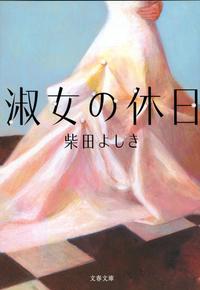淑女の休日-電子書籍
