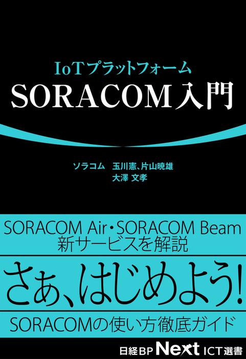 IoTプラットフォーム SORACOM入門(日経BP Next ICT選書)拡大写真