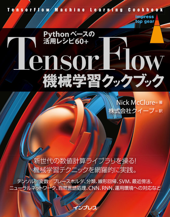 TensorFlow機械学習クックブック Pythonベースの活用レシピ60+-電子書籍-拡大画像