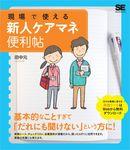 現場で使える新人ケアマネ便利帖-電子書籍