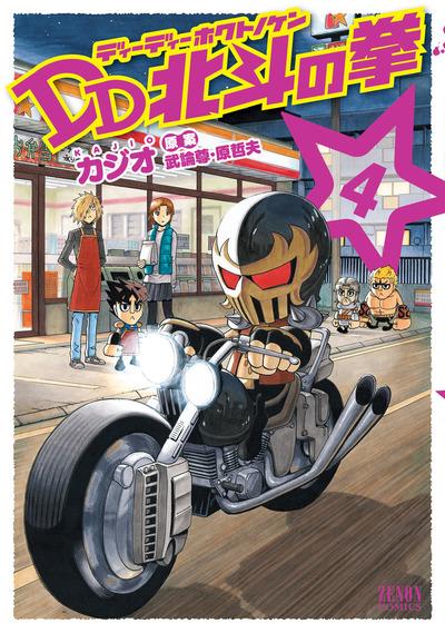DD北斗の拳 4巻-電子書籍
