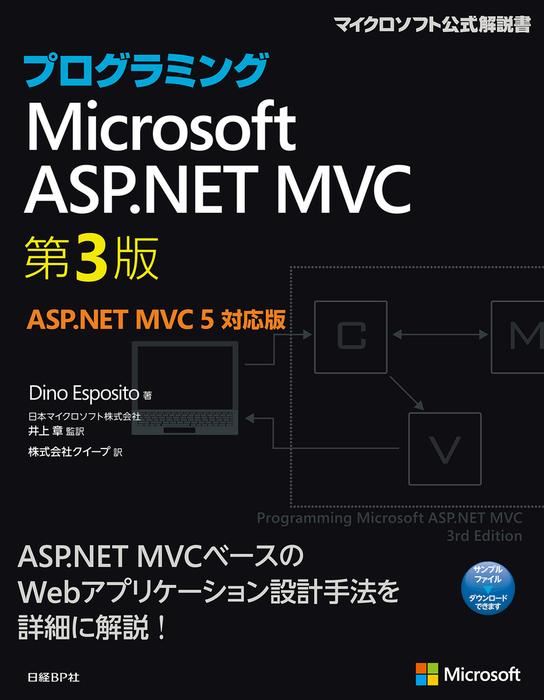プログラミングASP.NET MVC 第3版 ASP.NET MVC 5対応版-電子書籍-拡大画像