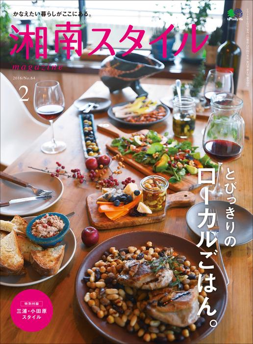 湘南スタイルmagazine 2016年2月号 第64号拡大写真
