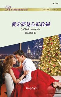 愛を夢見る家政婦-電子書籍
