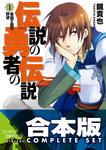 【合本版】伝説の勇者の伝説 全11巻-電子書籍