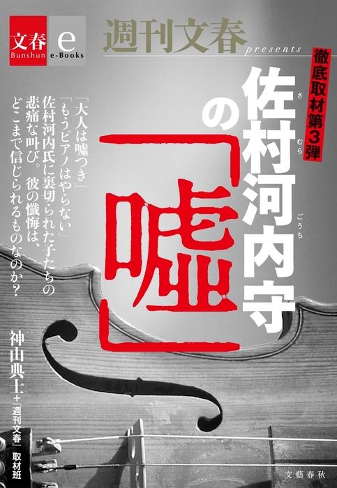 徹底取材第3弾 佐村河内守の「嘘」【文春e-Books】拡大写真