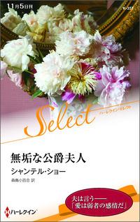 無垢な公爵夫人【ハーレクイン・セレクト版】-電子書籍