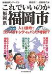 これでいいのか福岡県福岡市-電子書籍