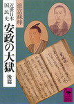 近世日本国民史 安政の大獄 後篇-電子書籍