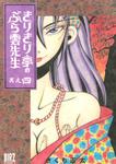 きりきり亭のぶら雲先生 (4)-電子書籍