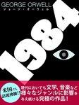 1984-電子書籍