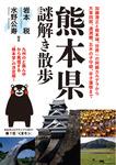 熊本県謎解き散歩-電子書籍