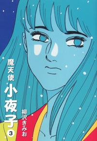 魔天使小夜子(3)-電子書籍