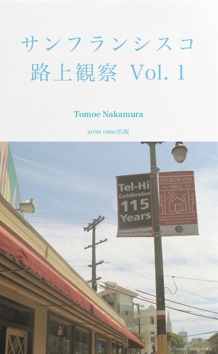 サンフランシスコ路上観察 Vol. 1拡大写真
