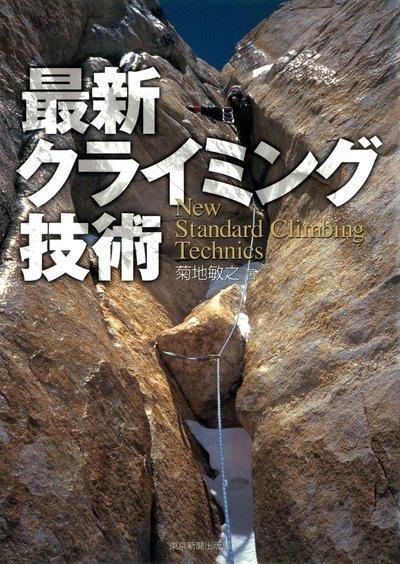 最新クライミング技術-電子書籍
