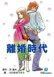 離婚時代(25)-電子書籍