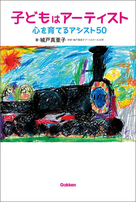 子どもはアーティスト 心を育てるアシスト50拡大写真