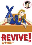 REVIVE! 3-電子書籍