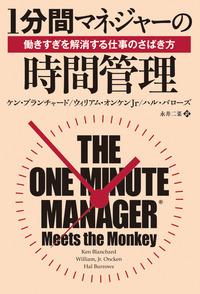 1分間マネジャーの時間管理-電子書籍