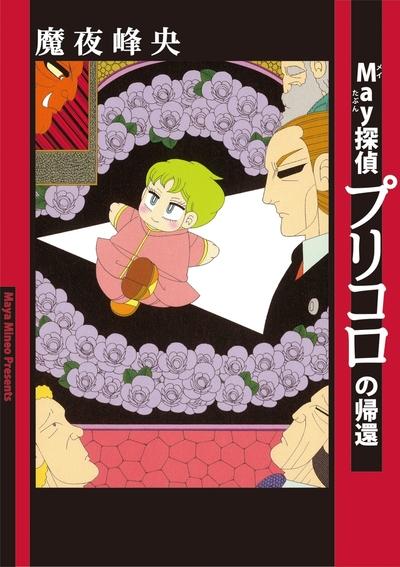 May探偵プリコロの帰還-電子書籍