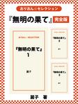 『無明の果て』 完全版-電子書籍