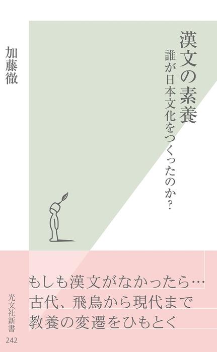 漢文の素養~誰が日本文化をつくったのか?~拡大写真