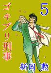 ゴキブリ刑事 (5)-電子書籍