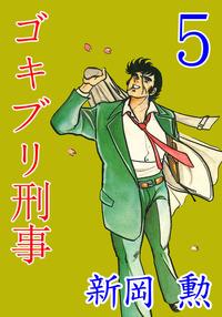 ゴキブリ刑事 5-電子書籍