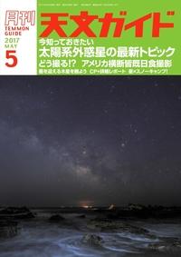 天文ガイド2017年5月号