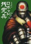 妄想戦記ロボット残党兵(3)-電子書籍
