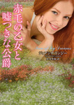 赤毛の乙女と嘘つきな公爵-電子書籍
