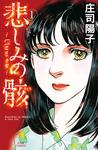 悲しみの骸 / 1-電子書籍