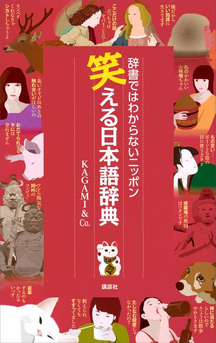 笑える日本語辞典 辞書ではわからないニッポン-電子書籍-拡大画像