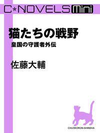 C★NOVELS Mini 猫たちの戦野 皇国の守護者外伝