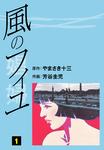 風のフィユ (1)-電子書籍