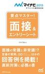 マイナビ2015オフィシャル就活BOOK 要点マスター! 面接&エントリーシート-電子書籍