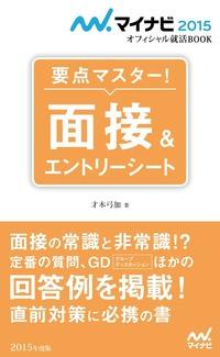 マイナビ2015オフィシャル就活BOOK 要点マスター! 面接&エントリーシート