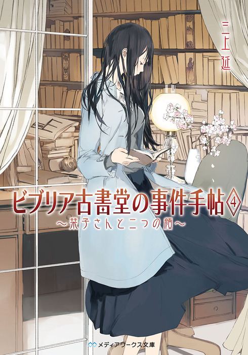 ビブリア古書堂の事件手帖4 ~栞子さんと二つの顔~拡大写真