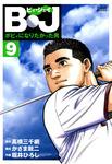 B・J ボビィになりたかった男 9-電子書籍
