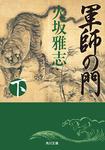 軍師の門 下-電子書籍