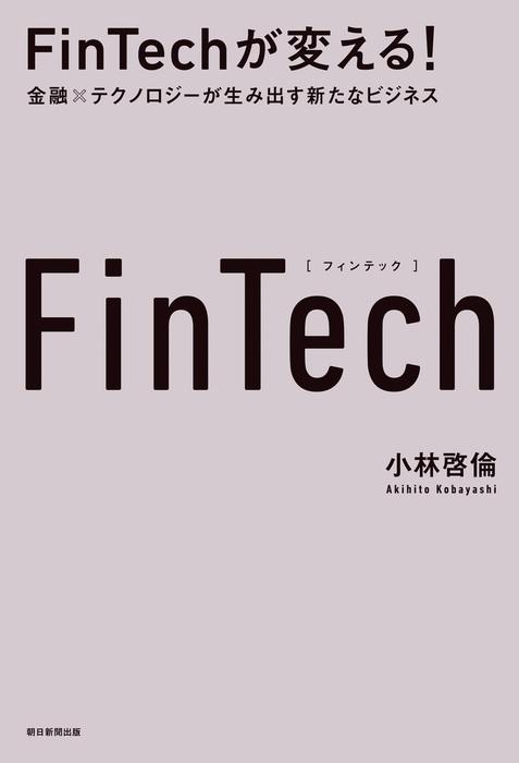 FinTechが変える! 金融×テクノロジーが生み出す新たなビジネス拡大写真
