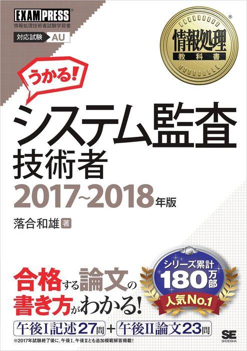 情報処理教科書 システム監査技術者 2017~2018年版-電子書籍-拡大画像