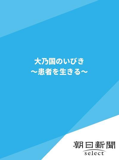 大乃国のいびき ~患者を生きる~-電子書籍