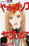 ヤマトナデシコ七変化 完全版(5)-電子書籍
