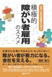 日本一元気な現場から学ぶ 積極的障がい者雇用のススメ-電子書籍