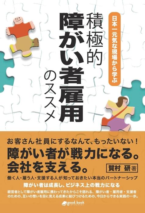 日本一元気な現場から学ぶ 積極的障がい者雇用のススメ拡大写真